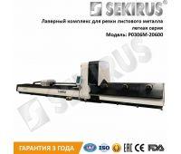Лазерный труборез и профилерез Raycus 1000 Вт SEKIRUS P0306M-20600