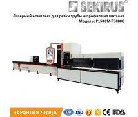Лазерная установка для резки металлических труб и профилей SEKIRUS P1506M-T30800