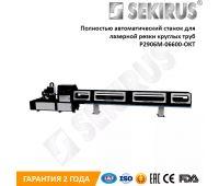 Полностью автоматический станок для лазерной резки круглых труб SEKIRUS P2906M-06600-OKT