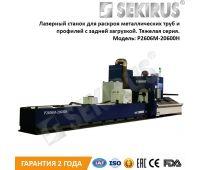 ЛАЗЕРНЫЙ ТРУБОРЕЗ SEKIRUS СЕРИИ P2606M-20600H (ТЯЖЕЛАЯ СЕРИЯ)