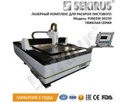 Профессиональная серия лазерных станков SEKIRUS
